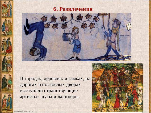 В городах, деревнях и замках, на дорогах и постоялых дворах выступали странст...