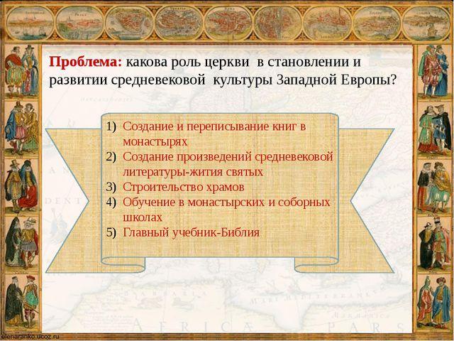 Проблема: какова роль церкви в становлении и развитии средневековой культуры...