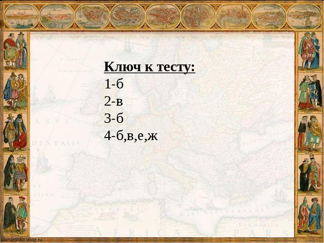 Ключ к тесту: 1-б 2-в 3-б 4-б,в,е,ж