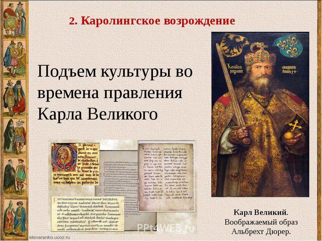 Подъем культуры во времена правления Карла Великого Карл Великий. Воображаемы...