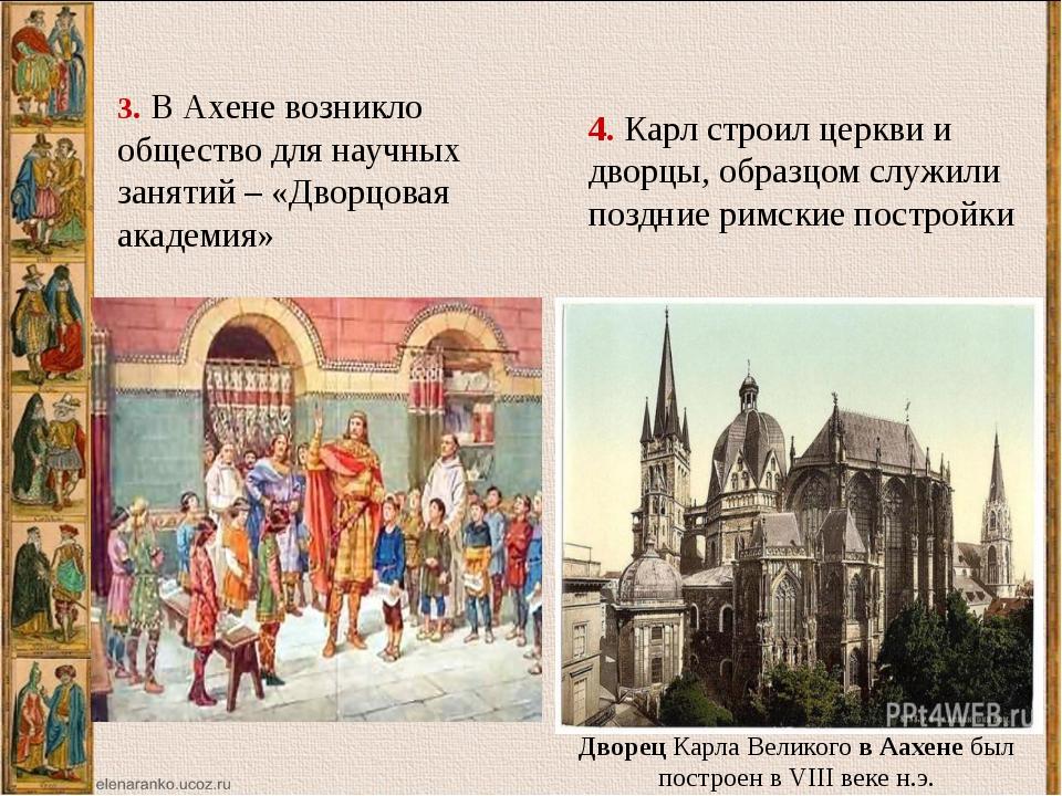 3. В Ахене возникло общество для научных занятий – «Дворцовая академия» 4. Ка...