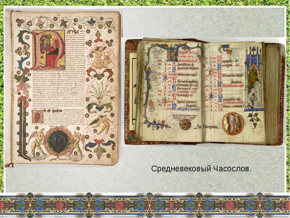Средневековый Часослов. Над книгой трудилось много людей- переписчики и худо...