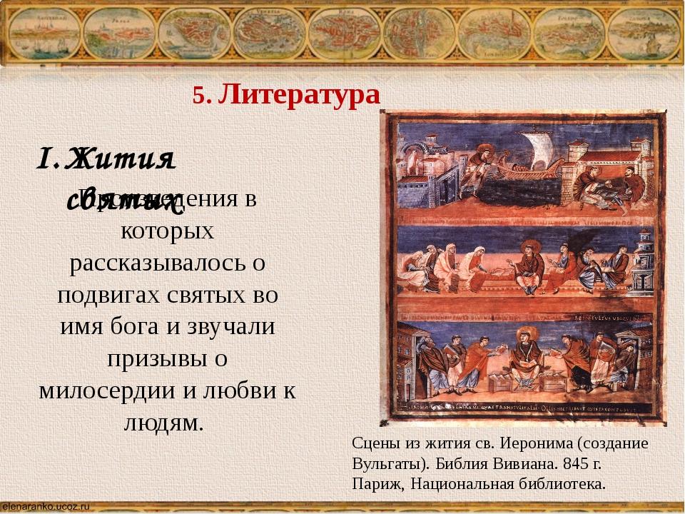 Жития святых Сцены из жития св. Иеронима (создание Вульгаты). Библия Вивиана....
