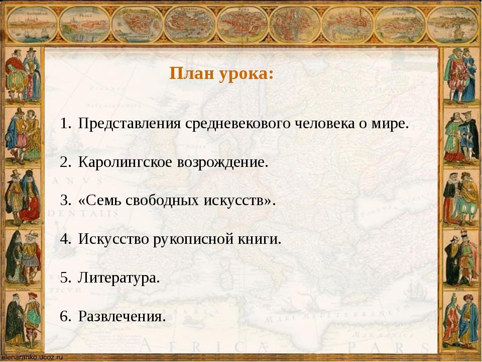 План урока: Представления средневекового человека о мире. Каролингское возрож...
