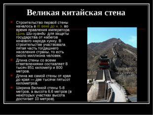 Великая китайская стена Строительство первой стены началось в III веке дон.