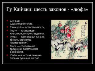 Гу Кайчжи: шесть законов - «люфа» Шэньцы — одухотворённость, Тяньцюй — естест