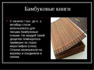 Бамбуковые книги С начала I тыс. до н. э. китайцы стали использовать для пись
