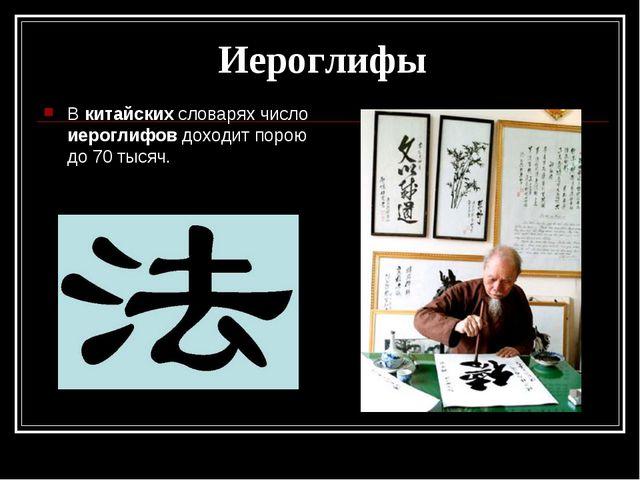 Иероглифы В китайских словарях число иероглифов доходит порою до 70 тысяч.