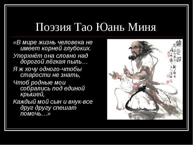Поэзия Тао Юань Миня «В мире жизнь человека не имеет корней глубоких. Упорхнё...