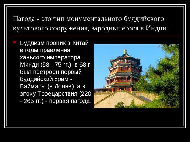 Пагода - это тип монументального буддийского культового сооружения, зародивше...