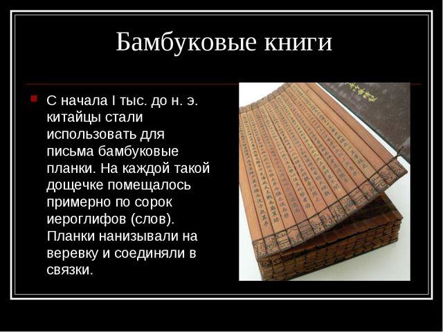 Бамбуковые книги С начала I тыс. до н. э. китайцы стали использовать для пись...