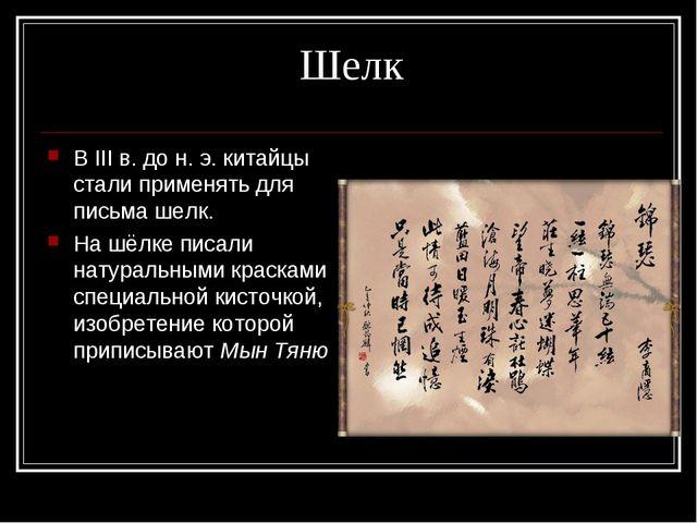 Шелк В III в. до н. э. китайцы стали применять для письма шелк. На шёлке писа...