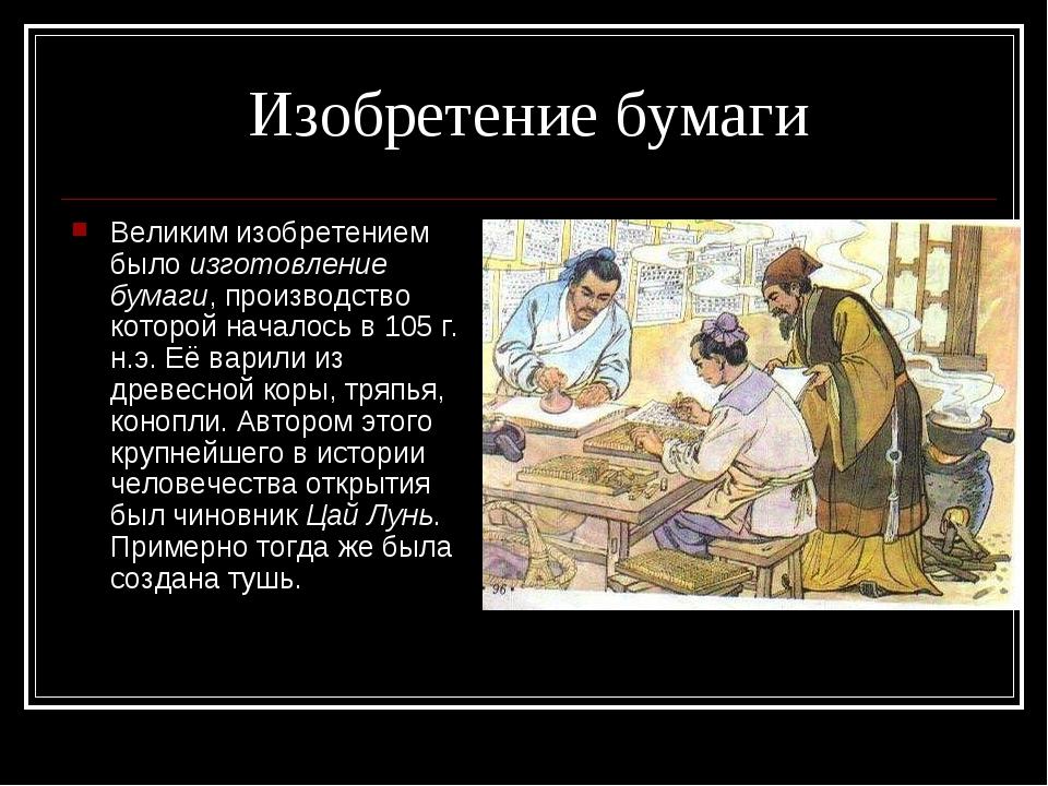Изобретение бумаги Великим изобретением было изготовление бумаги, производств...