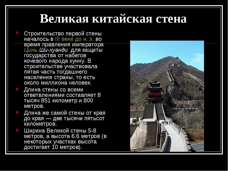 Великая китайская стена Строительство первой стены началось в III веке дон....