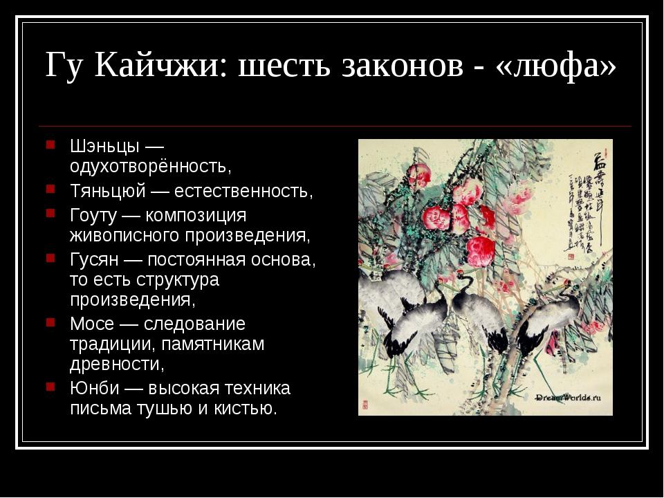 Гу Кайчжи: шесть законов - «люфа» Шэньцы — одухотворённость, Тяньцюй — естест...