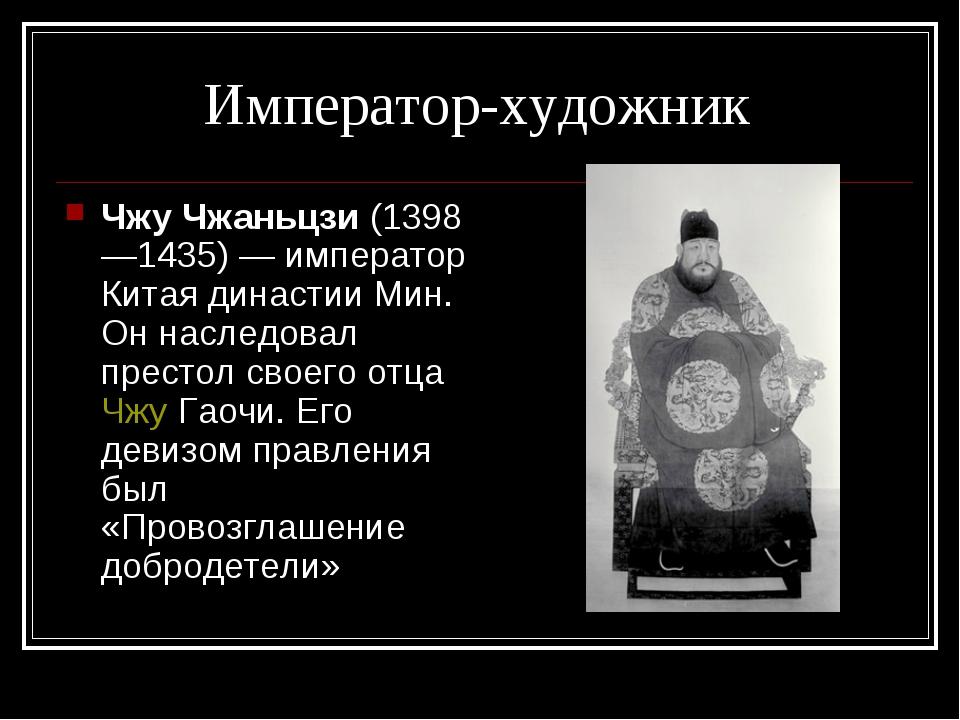Император-художник Чжу Чжаньцзи (1398—1435)— император Китая династии Мин. О...