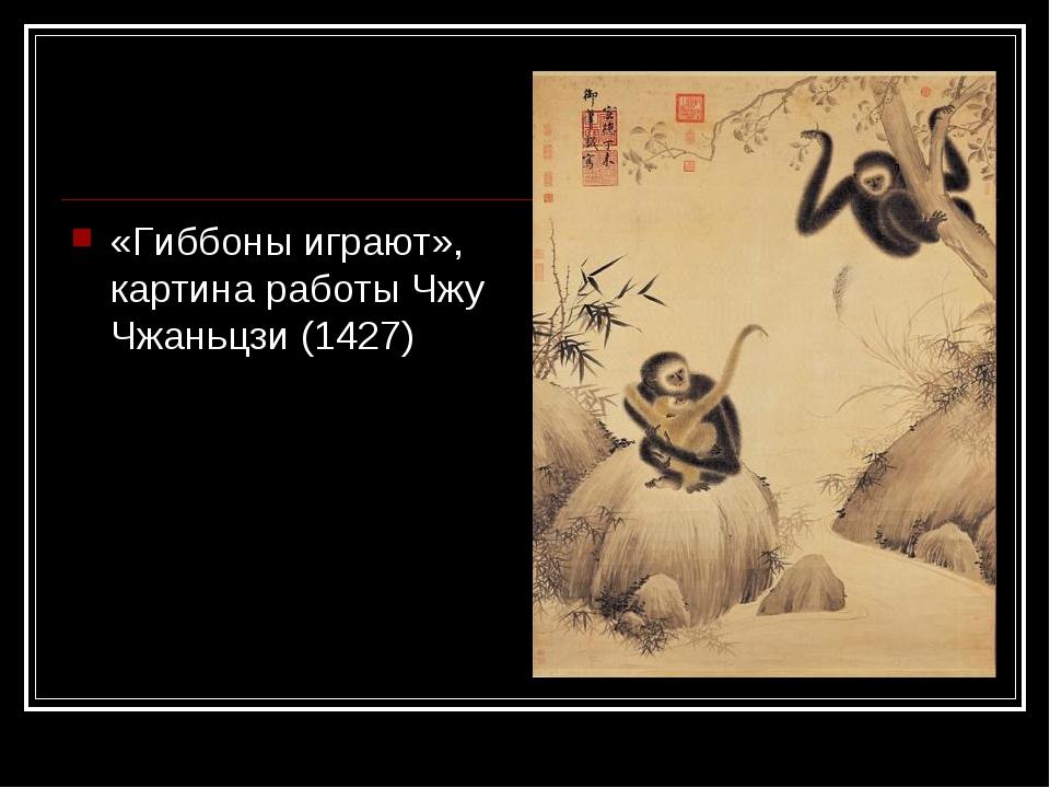«Гиббоны играют», картина работы Чжу Чжаньцзи (1427)