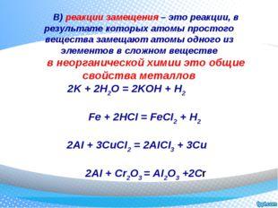 В) реакции замещения – это реакции, в результате которых атомы простого вещес