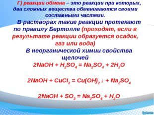 Г) реакции обмена – это реакции при которых, два сложных вещества обмениваютс
