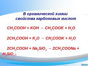 В органической химии свойства карбоновых кислот CH3COOH + KOH → CH3COOK + H2O