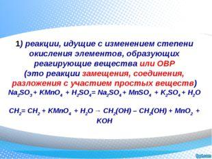 1) реакции, идущие с изменением степени окисления элементов, образующих реаги