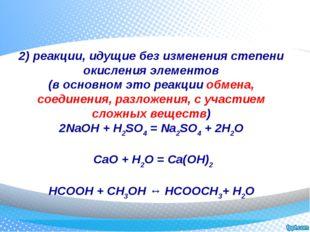 2) реакции, идущие без изменения степени окисления элементов (в основном это