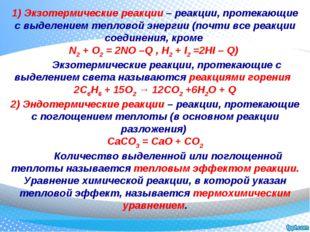 1) Экзотермические реакции – реакции, протекающие с выделением тепловой энерг