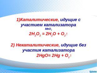 Каталитические, идущие с участием катализатора MnO2 2H2O2 = 2H2O + O2↑ 2) Не