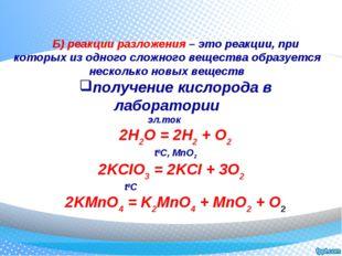 Б) реакции разложения – это реакции, при которых из одного сложного веществ