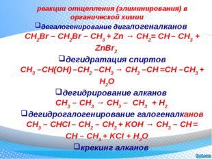 реакции отщепления (элиминирования) в органической химии дегалогенирование д