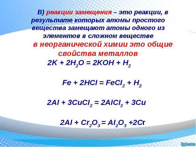 В) реакции замещения – это реакции, в результате которых атомы простого вещес...