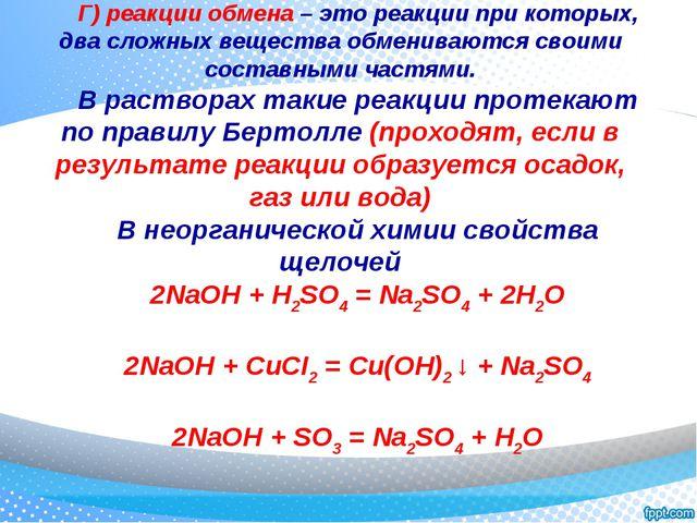 Г) реакции обмена – это реакции при которых, два сложных вещества обмениваютс...