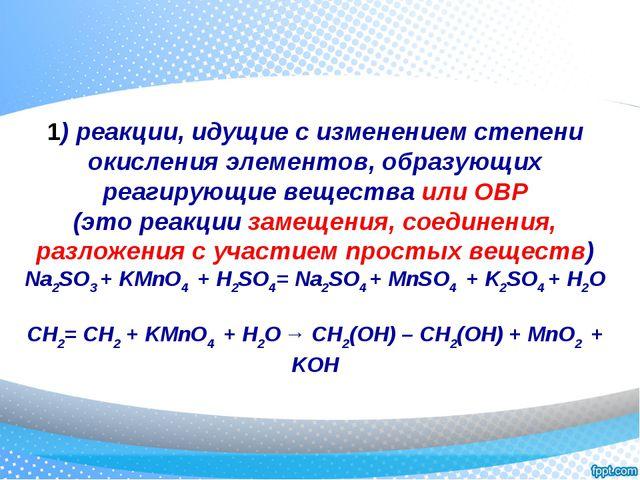 1) реакции, идущие с изменением степени окисления элементов, образующих реаги...
