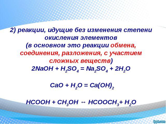 2) реакции, идущие без изменения степени окисления элементов (в основном это...