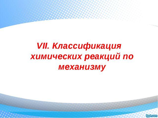 VII. Классификация химических реакций по механизму
