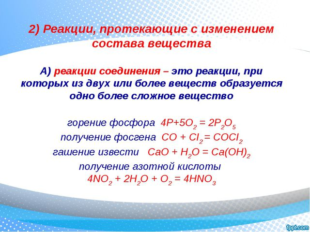 2) Реакции, протекающие с изменением состава вещества А) реакции соединения –...