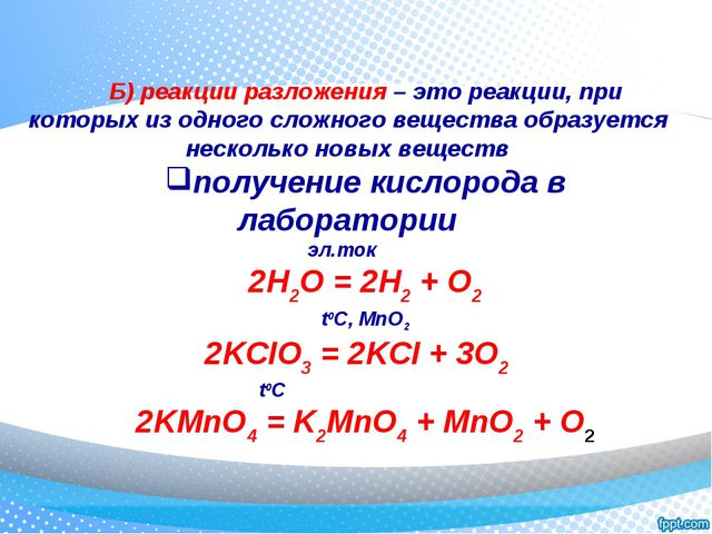 Б) реакции разложения – это реакции, при которых из одного сложного веществ...