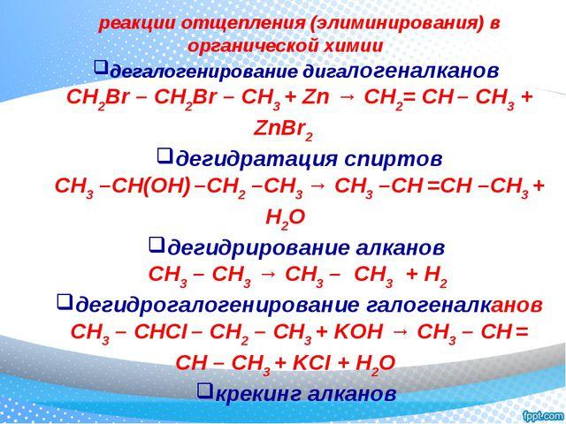 реакции отщепления (элиминирования) в органической химии дегалогенирование д...
