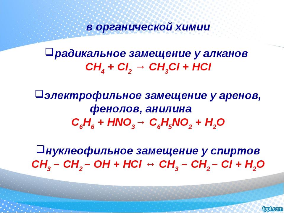 в органической химии радикальное замещение у алканов CH4 + CI2 → CH3CI + HCI...