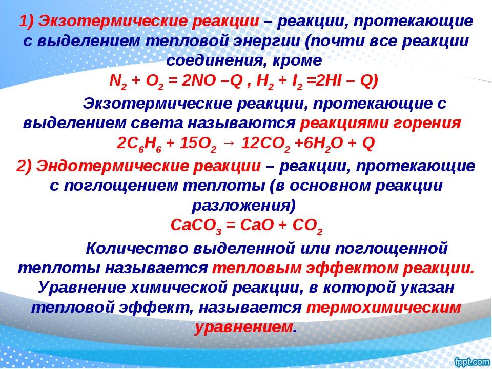 1) Экзотермические реакции – реакции, протекающие с выделением тепловой энерг...