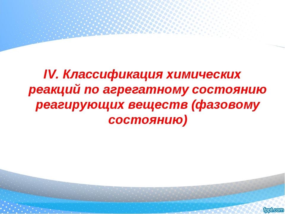 IV. Классификация химических реакций по агрегатному состоянию реагирующих вещ...