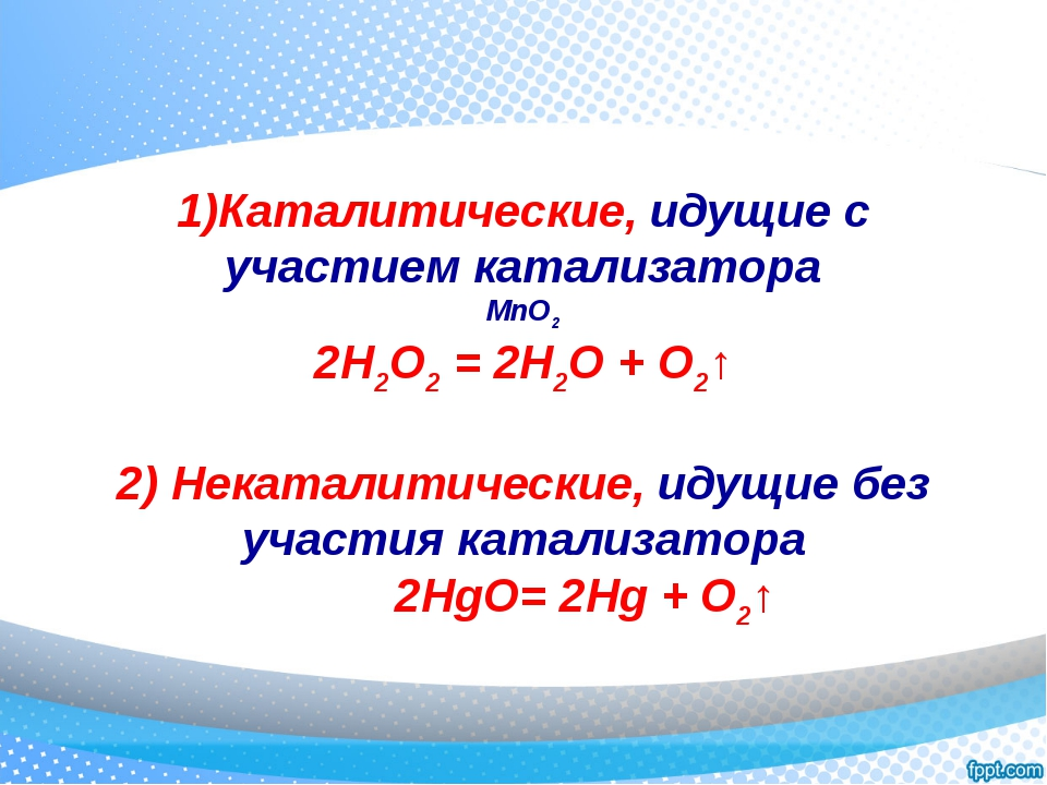 Каталитические, идущие с участием катализатора MnO2 2H2O2 = 2H2O + O2↑ 2) Не...