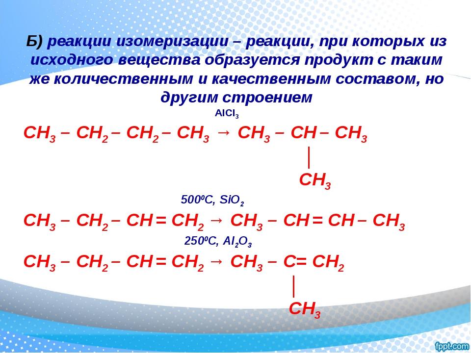 Б) реакции изомеризации – реакции, при которых из исходного вещества образует...