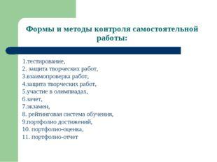 Формы и методы контроля самостоятельной работы: 1.тестирование, 2. защита тво