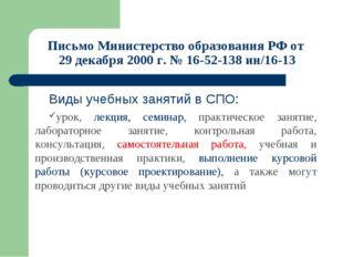 Письмо Министерство образования РФ от 29 декабря 2000 г. № 16-52-138 ин/16-13