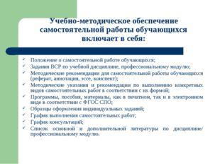 Учебно-методическое обеспечение самостоятельной работы обучающихся включает в