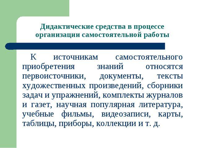 Дидактические средства в процессе организации самостоятельной работы К источн...
