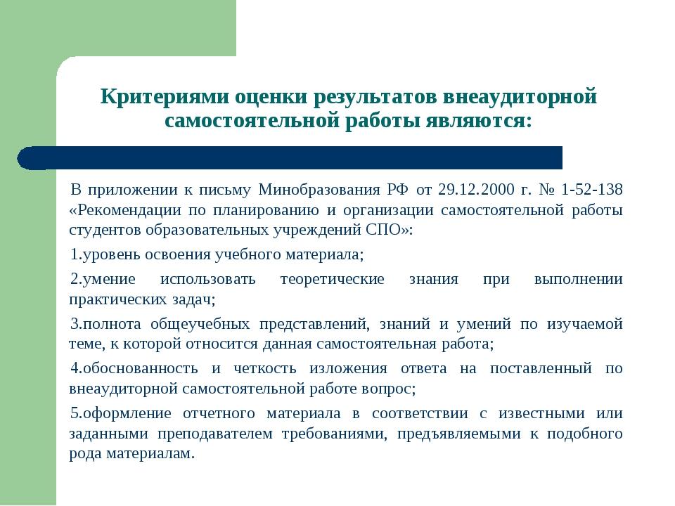 Критериями оценки результатов внеаудиторной самостоятельной работы являются:...