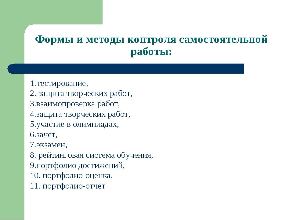 Формы и методы контроля самостоятельной работы: 1.тестирование, 2. защита тво...