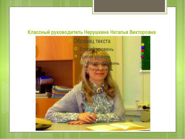 Классный руководитель Нерушкина Наталья Викторовна